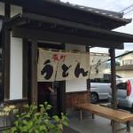 岡山県の人気うどん店「手打ちうどんたぐち」に行ってきたので感想など