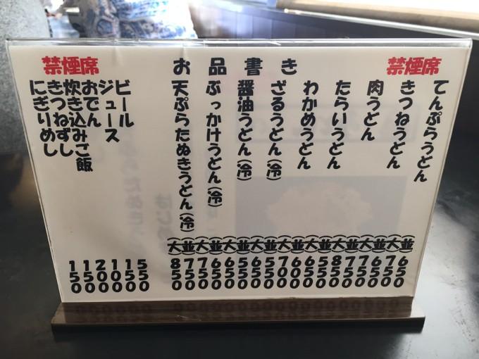 うどんたぐち 天ぷらうどん