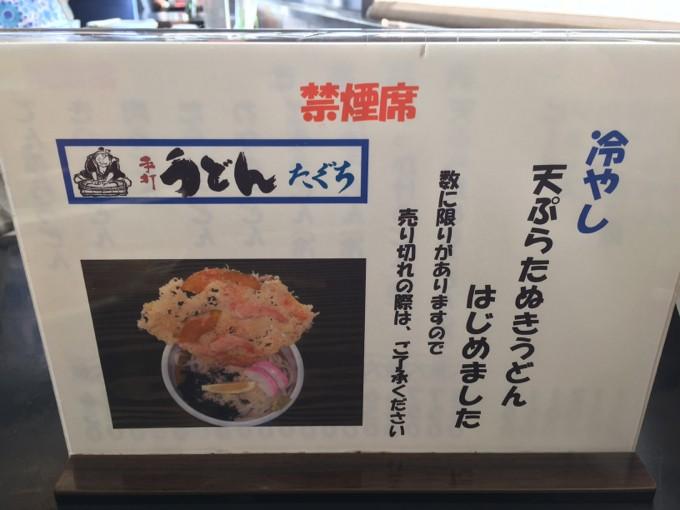 手打ちうどんたぐち 天ぷらたぬきうどん