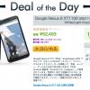 Nexus6を購入!今ならExpansysでNexus6 64GBが安い!!!