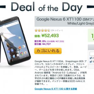 Expansys Nexus6 安い