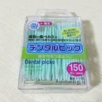 歯は凄く大事!歯磨きだけの不安がダイソーのデンタルピックで無くなったよ!