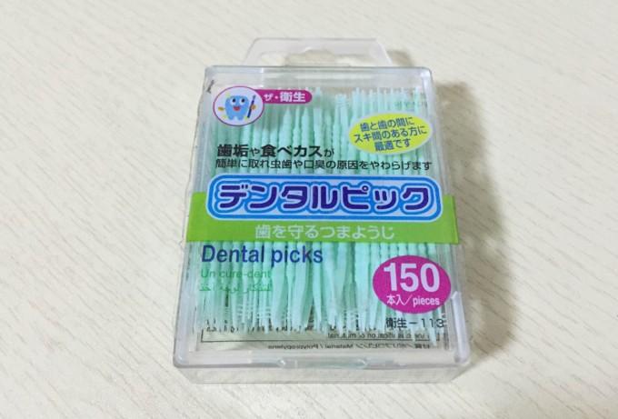 ダイソー 歯間ブラシ