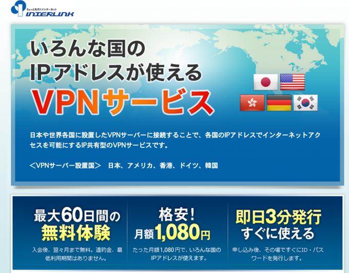 結局VPNは繋がり易い事が重要!中国で使うにはセカイVPNが ...
