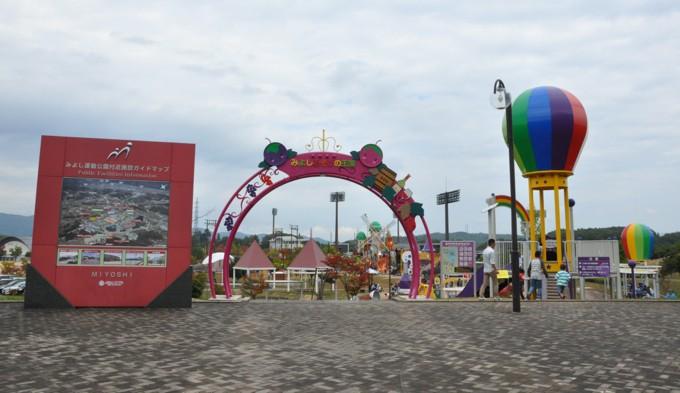 みよし運動公園 遊びの王国