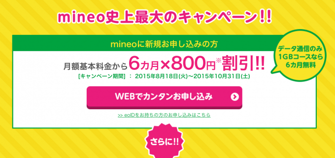 mineo 6ヶ月 800円割引