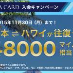 ANA VISAカードが入会キャンペーンのマイルを増量してる!11月30日まで