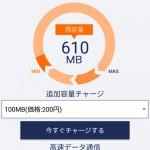 DMM mobileは高速データ通信をOFFにしても十分使える!