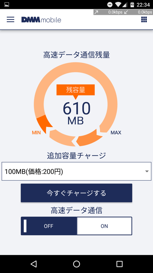 DMM mobile 低速