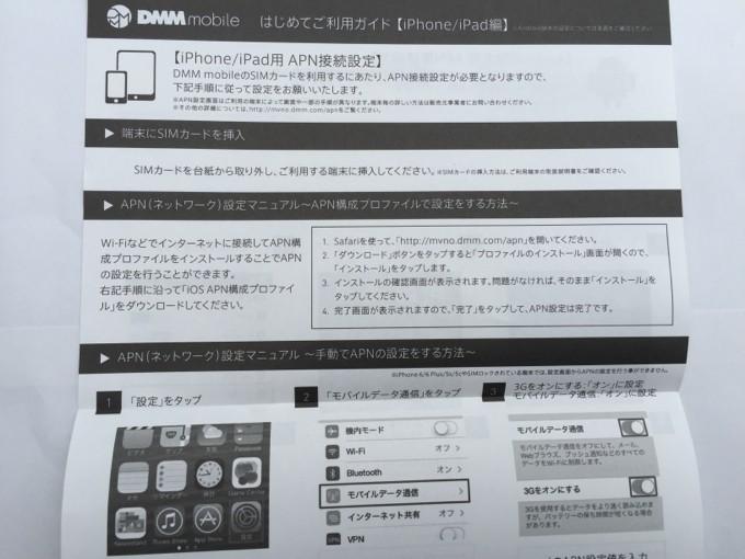 DMM mobile APN設定