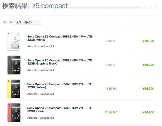 XPERIA Z5 Compact ラインナップ