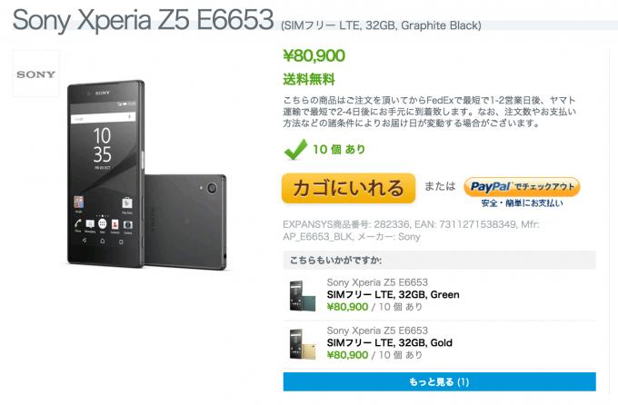 XPERIA Z5 Black