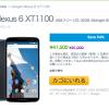 ExpansysでNexus6 32GBが41,500円!ただしお取り寄せです