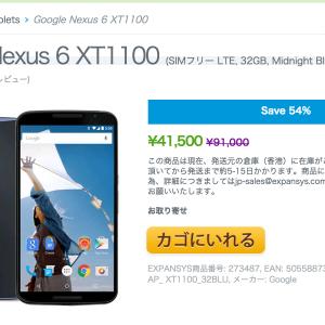 Nexus6 Expansys
