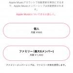 Apple Musicで本体にダウンロードした曲は無料期間が終了すると消える!