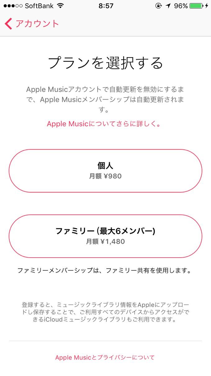 Apple Music ダウンロード