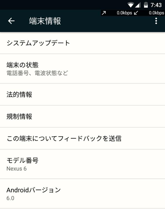Nexus6 Marshmallow