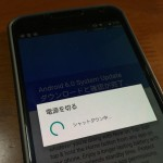 Nexus6をAndroid 6.0 Marshmallowにバージョンアップしました!