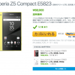 EXPANSYSにXPERIA Z5 Compactが入荷!