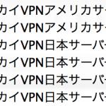 結局VPNは繋がり易い事が重要!中国で使うにはセカイVPNが一押し