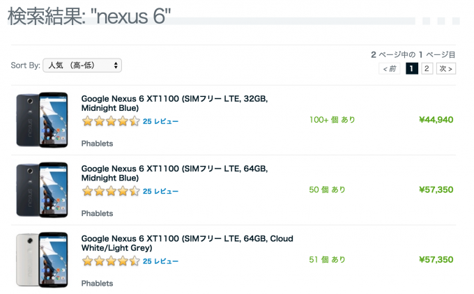 EXPANSYS Nexus6