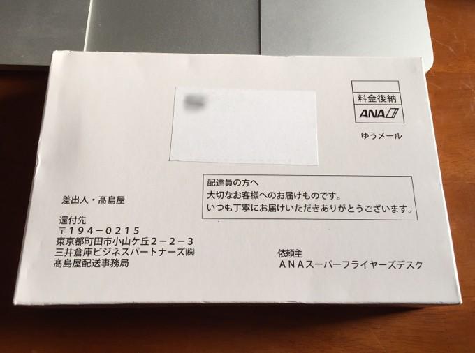 スーパーフライヤーズカード会員限定手帳