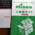 mineoのsimカードが届いたので早速利用してみた!