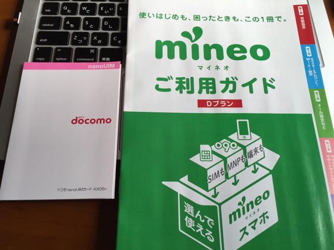 mineo simカード ご利用ガイド