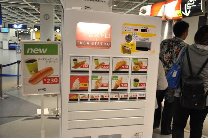 IKEA 食事 チケット