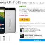 EXPANSYSでNexus 6Pの仮予約が開始!価格が気になる