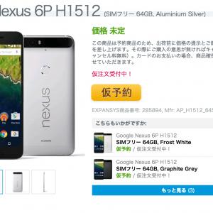 EXPANSYS Nexus 6P