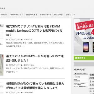 格安SIM サイト