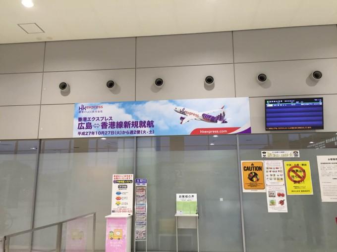 広島空港 香港エクスプレス就航