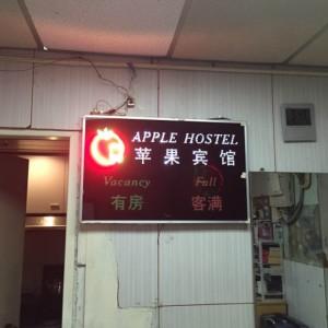 アップルホステル 看板