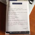 2016年版 スーパーフライヤーズカード会員限定手帳が届きました!