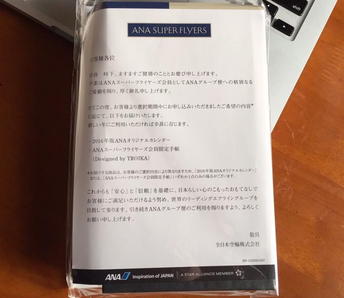 ANA スーパーフライヤーズ 手帳