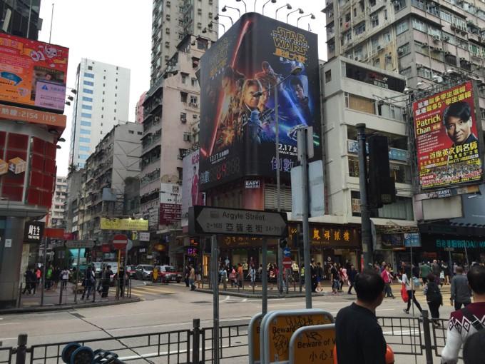 香港 アーガイルロード