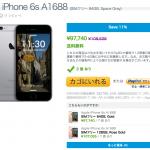 あれ?日本のApple StoreとExpansysでiPhone6sの価格が逆転してないか?