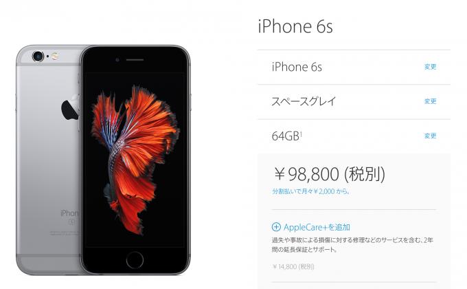 Apple Store iPhone6s