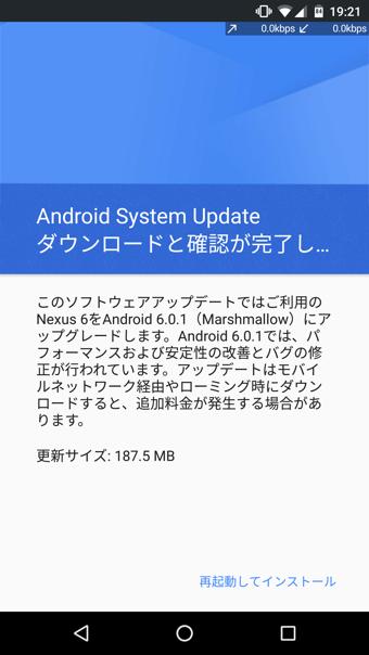 android 6.0.1 ダウンロード
