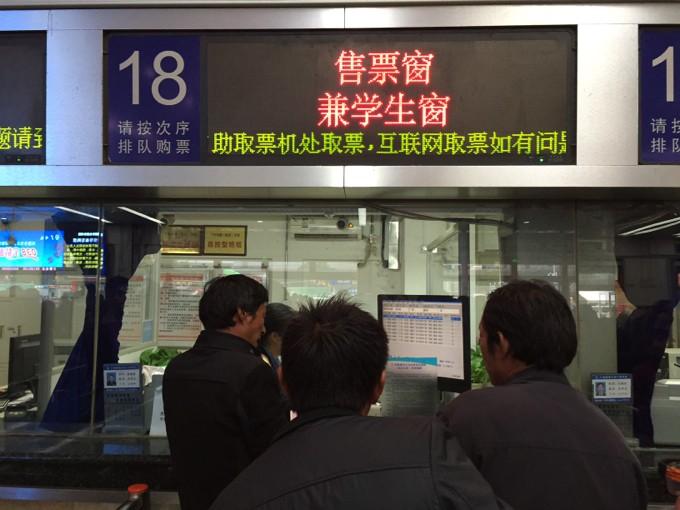 広州火車站