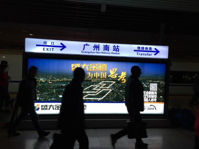 広州南駅 風景