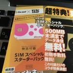 無料SIMカード付属で売り切れ続出のデジモノステーションを手に入れてきました!