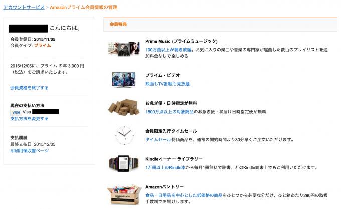 Amazon プライム会員