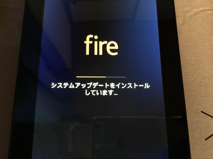 Fireタブレット システムアップデート