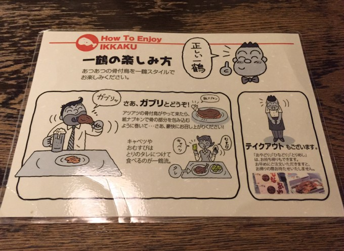 一鶴 食べ方