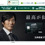 2016年にクレジットカードデビューしたいなら三井住友VISAカードを持っておこう