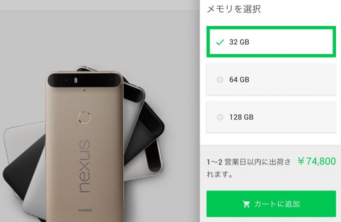 Nexus 6P 32GB 価格