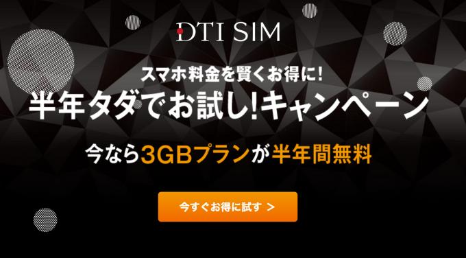 DTI SIM キャンペーン