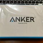AnkerのPowerCore 20100を購入しました!デカいが容量はたっぷりです